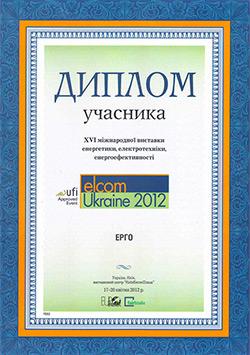 Диплом учасника виставки енергетики