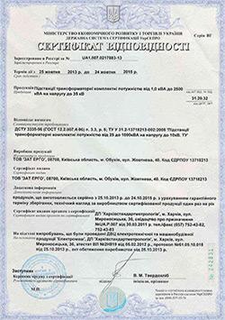 Сертификат соответствия на трансформаторы силовые