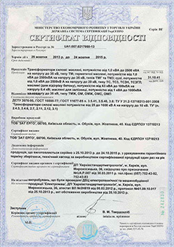 Сертификат соответствия на трансформаторные подстанции